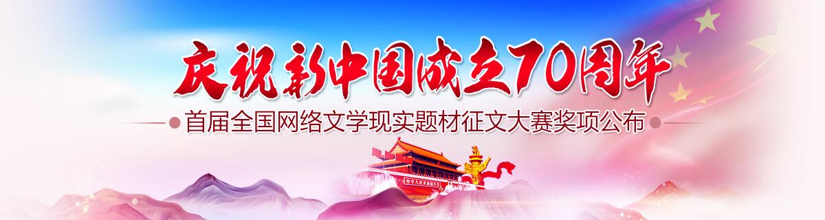 连尚文学2019首届全国网络文学现实题材主题征文大赛