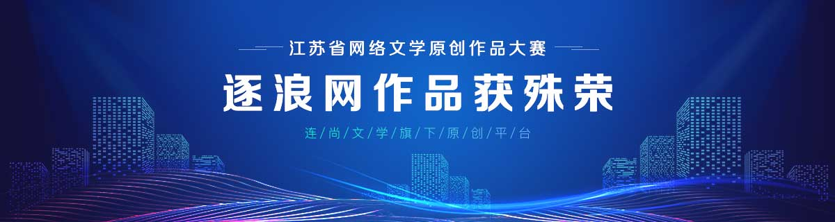 江苏省网络文学原创作品大赛