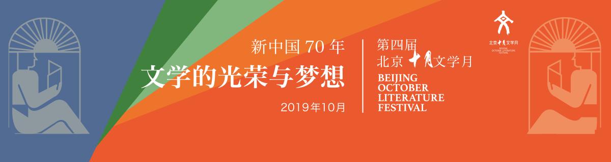 新中国70年 文学的光荣与梦想