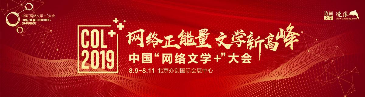COL+ 中国网络文学+大会