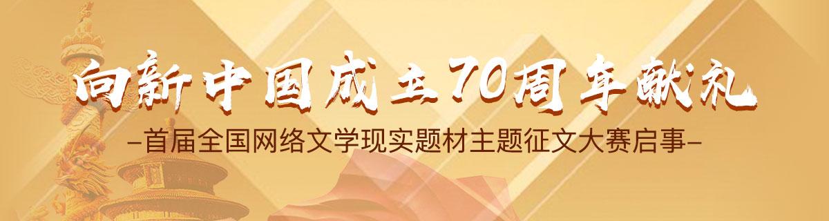 建國70周年獻禮征文