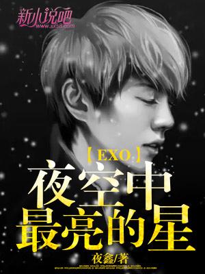 【EXO】夜空中最亮的星