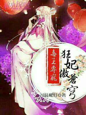 毒王专宠:狂妃傲苍穹
